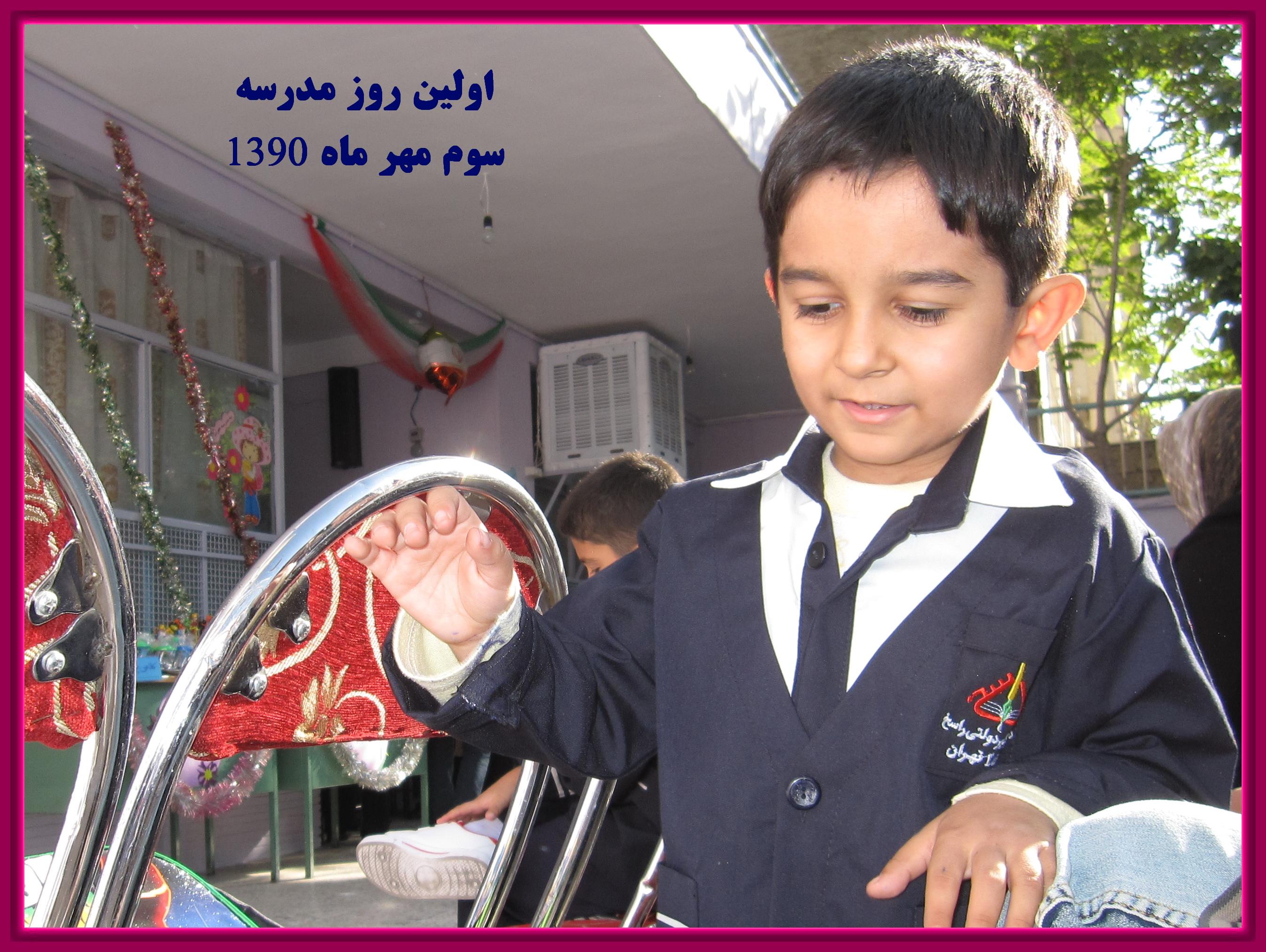 اولین روز مدرسه ، علیرضا امیرخانی